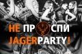 Не проспи! JAGERPARTY!